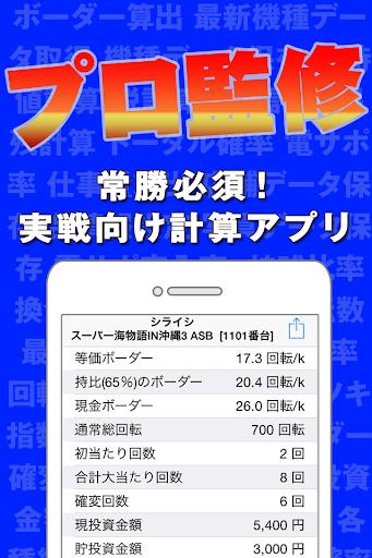 パチンコ実戦計算機 AKB48 海物語 牙狼対応の収支管理