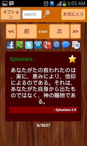 聖書の数節