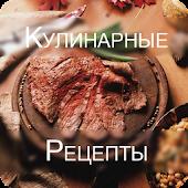 Подбор кулинарных рецептов