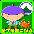墾丁陸蟹大探索 icon