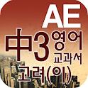 중3 교과서 영단어 고려(이) logo