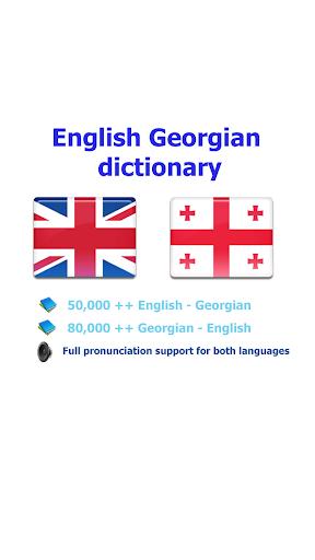 Georgian ლექსიკონი თარგმნა