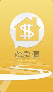查房價+ - 不動產實價查詢  螢幕截圖 1