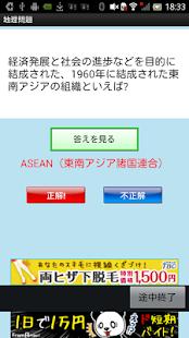 地理3300問 無料地理学習アプリの決定版 Screenshot