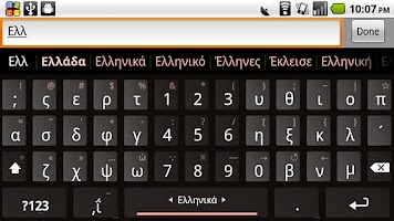 Screenshot of Greek Keyboard Plugin