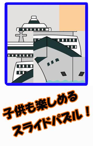 スライドパズル【子供向け9パズルゲーム】 ~のりもの編~
