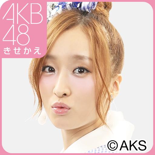 AKB48きせかえ(公式)梅田彩佳-J12- 個人化 App LOGO-硬是要APP