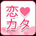 恋愛ドラマアプリカタログ icon