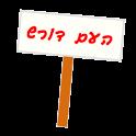aZedek א-צדק icon