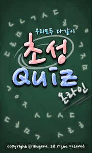 초성Quiz온라인- screenshot thumbnail