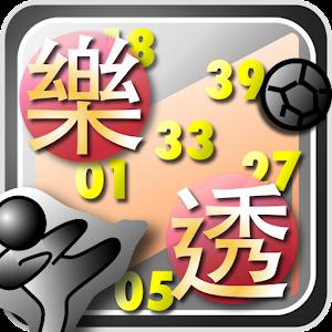 樂透對兌獎 娛樂 App LOGO-APP試玩