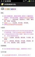 Screenshot of 達科大食譜(離線可用)