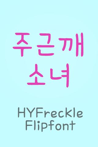 HYFreckle™ Korean Flipfont