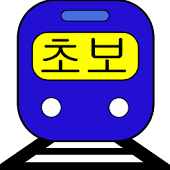 Free Alphabet Trains (Korean)