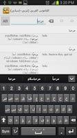 Screenshot of القاموس العربي (عربي-إسباني)