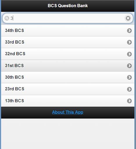 【免費教育App】BCS Question Bank-APP點子