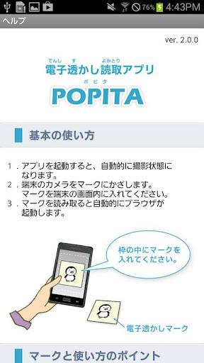POPITA 2.5.0 Windows u7528 1