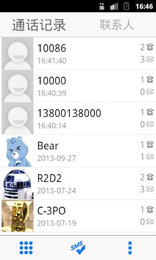 熊熊电话本 无限通话记录