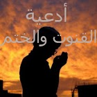 Ad3iya Al-Qonout Et Al-Khatm douaa muslim icon
