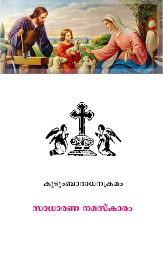 Sadharana Namaskaram