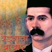 Vedyancha Bazar - Marathi Play