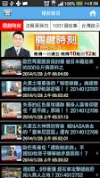 Screenshot of EBCNews