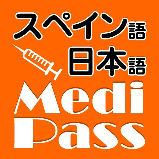 Medi Pass Versión de Paga 旅遊 App LOGO-硬是要APP