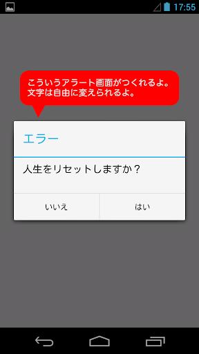 アラート職人 ダミーのアラート画面をつくれるアプリ