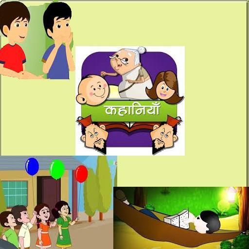 Hindi Kids Stories LOGO-APP點子