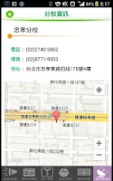 Screenshot of 聯成電腦