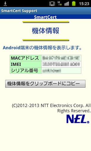 SmartCert支援アプリ