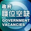 政府職位空缺 icon