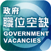 Government Vacancies