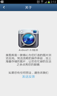美图库 - screenshot thumbnail