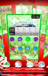 NEXT LAUNCHER 3D THEME XMAS- screenshot thumbnail