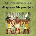 Фараон Мернефта В.Крыжановская