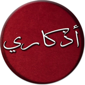اذكاري for PC and MAC
