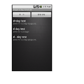 Simple DDay Scheduler