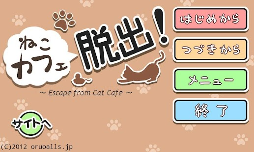 Escape from Cat Cafe