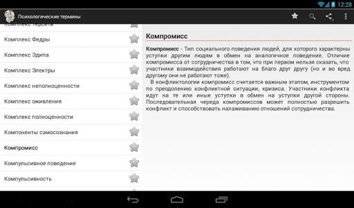 【免費醫療App】Психологические термины-APP點子