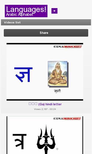 印地文字母表