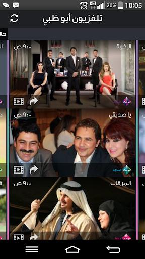 تلفزيون أبو ظبي الآن