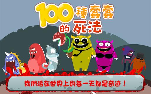 100種蠢蠢的死法 益智 App-愛順發玩APP