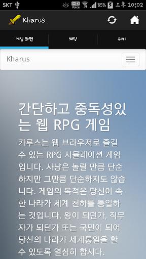 카루스 - 딴짓 하면서 할 수 있는 웹 RPG 게임