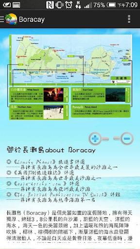 一手掌握長灘島 Boracay