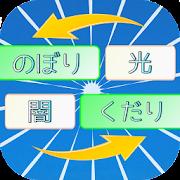 Japanese Word Puzzle HantaiGo!