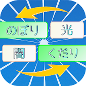 Japanese Word Puzzle HantaiGo!