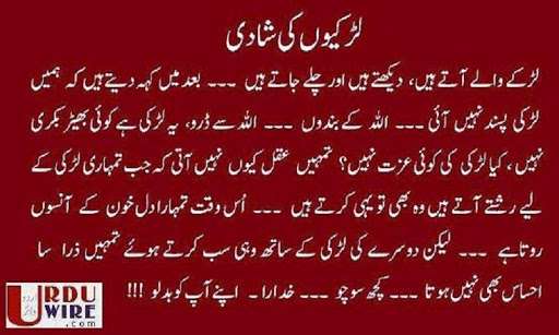 玩免費書籍APP|下載Shadi Ki Pehli Raat In Urdu app不用錢|硬是要APP