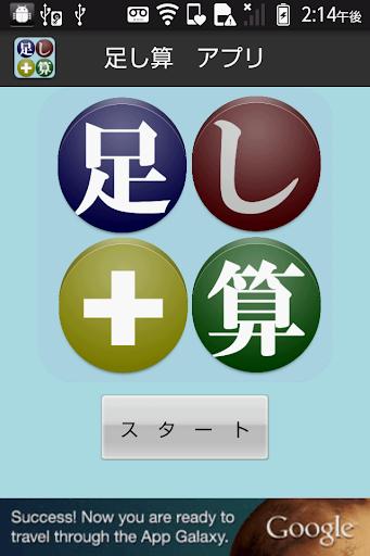 【無料】足し算一覧アプリ:組み合わせで覚えよう 一般用