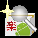 商品検索ツール for 楽天市場 icon